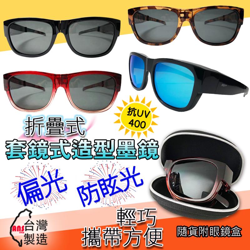 ans折疊偏光套鏡太陽眼鏡9434強化偏光讓您戴上不畏強光有效阻隔眩光視野清晰色彩真實搭配上可摺疊設計攜帶方便給您帶來輕巧舒適的配戴體驗台灣製造品質卓越 品名折疊偏光造型套鏡太陽眼鏡 顏色亮黑粉水銀藍