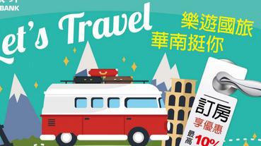 雄獅旅遊國內訂房 刷華南卡享10%