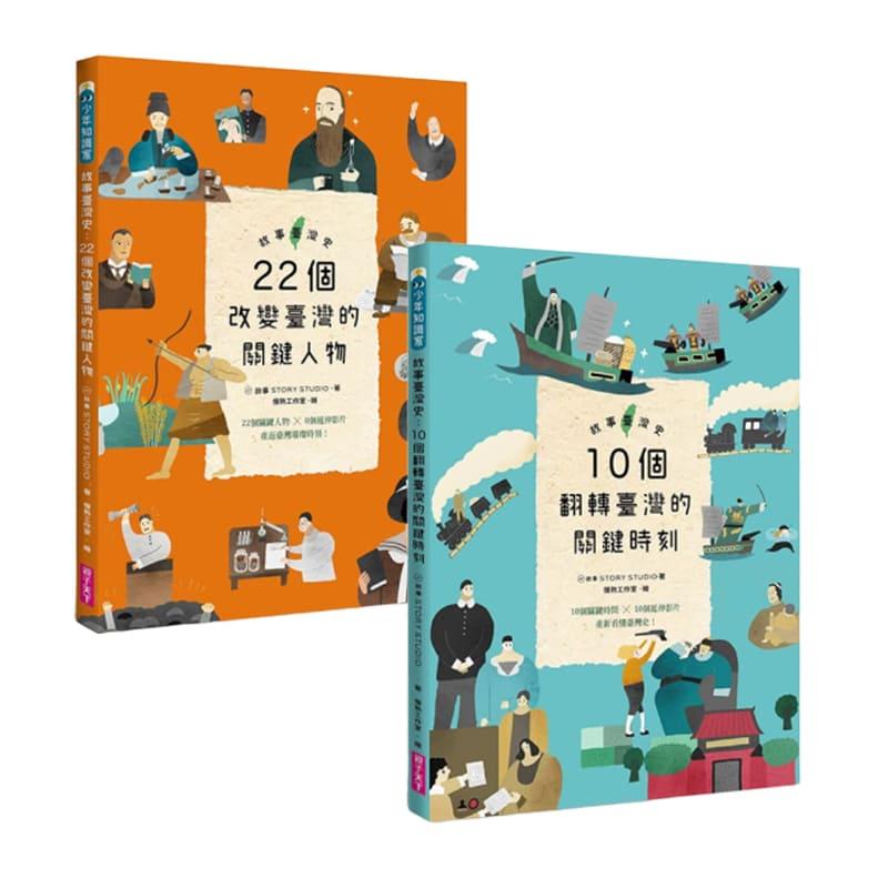 套組包含 故事臺灣史:10個翻轉臺灣的關鍵時刻故事臺灣史:22個改變臺灣的關鍵人物 書籍介紹 傳統歷史書的編年敘事窠臼是不是常常讓你覺得頭很痛,總是在中國、臺灣、日本三角關係打轉的敘事脈絡,是不是讓你覺得了無新意,《故事臺灣史》從關鍵時間、事件、人物、地點等各主題面向切入,結合歷史、地理、自然、人文等跨領域知識,帶領你重新認識這個從小長到大的美麗之島,一起來從世界史的角度,重新思考臺灣的定位!精選十個重要歷史轉捩點,了解每個時刻的歷史脈動,什麼又是臺灣現代化的開始,臺灣的民主演變之路一路走來又是如何?以客觀的新視點,了解臺灣一路走來的自由之路是如何積累,重新認識臺灣,找到繼續前行的路!●鄭成功他老爸其實超級威,是名符其實的跨國海賊王,從日本、到菲律賓等海域,全是他的天下?●原來荷蘭之所以要占領臺灣,竟然是它的獨立戰爭延長賽!●康熙皇帝竟然考慮了整整十個月,才決定將臺灣納入清帝國版圖!●臺灣鐵道觀光旅行居然從日本治臺時期就開始宣傳!●過去臺灣人民曾有自主選擇國籍的機會?!●日治時期就有臺灣人獲得奧運獎盃肯定?!以前我們對臺灣歷史的認識,僅止於每個朝代的背誦,少有對各事件全面性的認識及想法。故事臺灣史系列希望打破以往編年式認識歷史的方式,從影響臺灣的關鍵時刻、人物、地點、文化物件,讓讀者認識臺灣在哪些重要的時間和脈絡下,導致每一個時間點後有哪些轉變或是劃時代的意義,從史實出發,以史料為依據外,從而培養孩子的史觀及判斷!從影響臺灣各領域的22個關鍵人物生命故事,收錄大肚王、郭懷一、施琅、劉銘傳、伊能嘉矩、林獻堂、杜聰明、呂赫若、江文也、楊千鶴等人的故事,橫跨領導者、政治家、教育家、藝術家、醫生、科學家、社會運動等各領域重要人物,了解他們如何影響臺灣各行各業的發展與歷史脈動!進而窺見某一個時期的領域發展現象,了解他們在臺灣歷史發展的貢獻與意義。本系列共4冊,第一套打破編年,帶領孩子從關鍵年代、人物、地點、文化物件認識臺灣的演變史。01故事臺灣史:10個翻轉臺灣的關鍵時刻02故事臺灣史:22個改變臺灣的關鍵人物03故事臺灣史:20個影響臺灣的關鍵地點(預計2020.06出版)04故事臺灣史:22個體現臺灣的關鍵物件(預計2020.06出版) 書籍特色 大事紀掌握全球重要事件與時間知識補給站解說歷史事件重點歷史報你知收錄有趣的歷史小知識歷史故事延伸影音補充知識,了解不一樣的臺灣