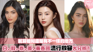 各國妝容大解析!就算是日本和韓國相似的妝容,細看下又有不一樣的感覺!快看你適合哪個國家的妝容~