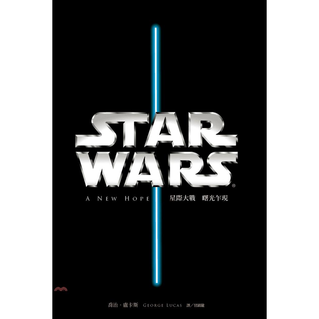 書名:星際大戰:曙光乍現系列:奇炫館定價:380元ISBN13:9789571061863替代書名:Star Wars VI : A New Hope出版社:尖端出版作者:喬治.盧卡斯譯者:甘鎮隴裝訂