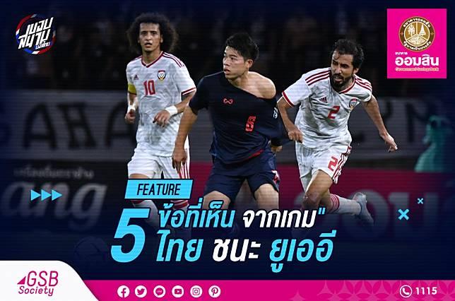 """5 ข้อโคตรดีหลังดู """"ทีมชาติไทย"""" ชนะ """"ยูเออี"""""""