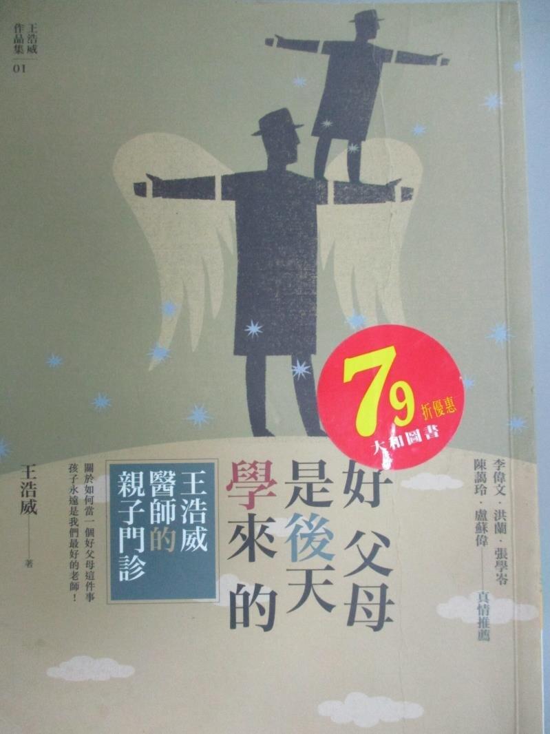 【書寶二手書T1/家庭_KHW】好父母是後天學來的-王浩威醫師親子門診_王浩威
