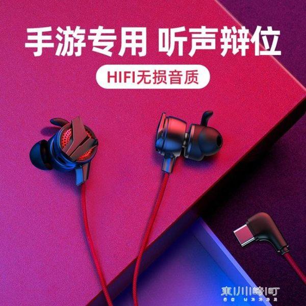 電競耳機-入耳式手機專用游戲和平精英吃雞聽聲辨位電競電腦通用高音質耳麥