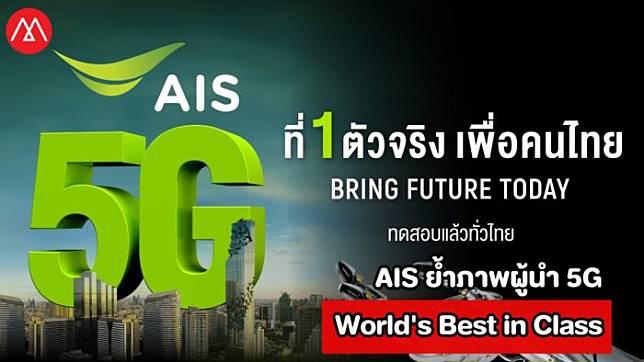AIS ยืนหนึ่ง ย้ำภาพผู้นำถือครองคลื่นความถี่ที่มากที่สุดในไทย พร้อมให้บริการ 5G