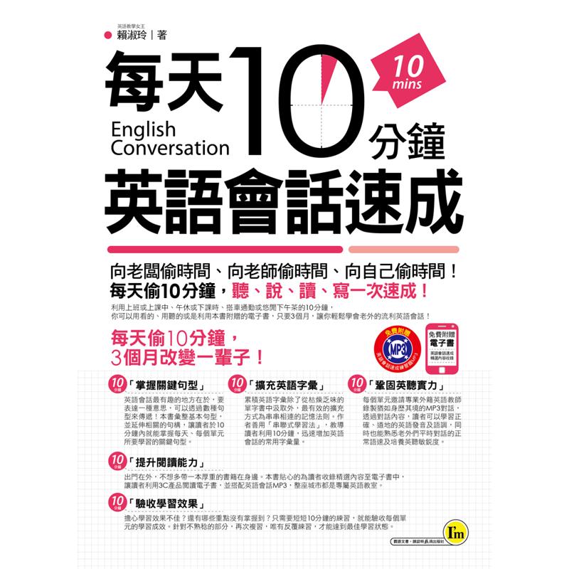 商品資料 作者:賴淑玲 出版社:I'M我識 出版日期:20151007 ISBN/ISSN:9789865785758 語言:繁體/中文 裝訂方式:平裝 頁數:512 原價:379 ---------