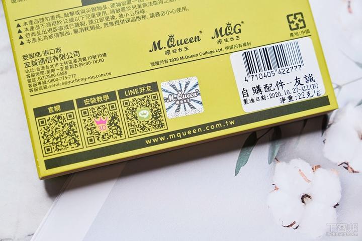 包裝後方有方形防偽標籤,只要是在官方通路購買都一定會有防偽標籤。