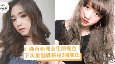 適合亞洲女生的髮色!下次染髮就挑這3個顏色,清新度完全加倍啊~