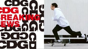就在明天發售!繼 Supreme 後 CDG 無預警公布聯名的對象是你我都超愛的「滑板品牌」!