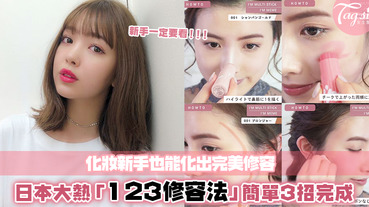 新手必看的修容方法!日本大熱超簡單「123修容法」,只需要三個步驟就能輕鬆變小臉~