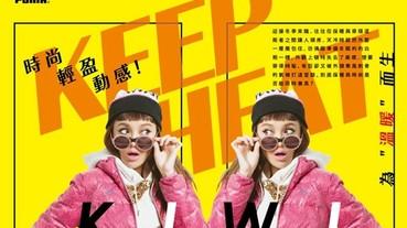 """時尚、輕盈、動感!Kiwi李函為 """"溫暖"""" 而生"""