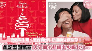 聖誕優惠系列~維記牛奶天天想喝多少都沒有問題!