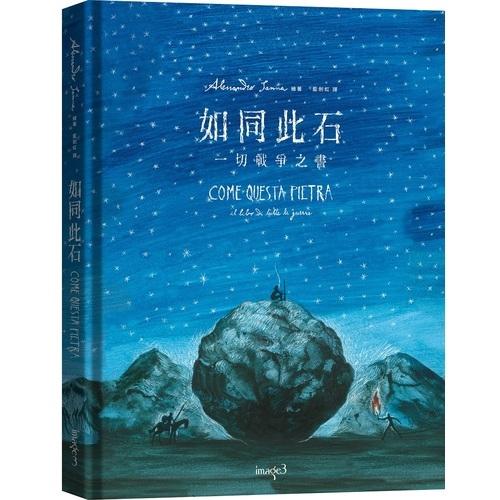 作者: 亞歷山卓.桑納系列: iMage3出版社: 大塊文化出版日期: 2020/01/22ISBN: 9789865406479頁數: 160一顆石頭演化的戰爭與人類歷史《皮諾丘前傳》、《白鯨記》作