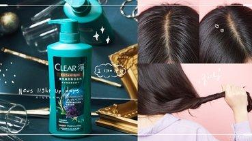 髮質要好,頭皮養護更該畫重點!每21秒賣出一瓶的CLEAR淨「頭皮園丁」洗髮系列