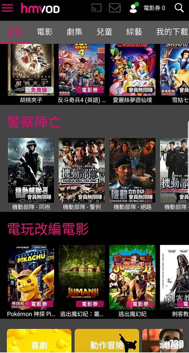 【可能會收信喎】hmv中國數碼設「警察陣亡」系列 再抽警察水