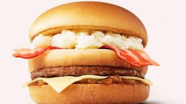 幫漢堡取名就可吃十年的免費漢堡 日本麥當勞這一招太犯規了