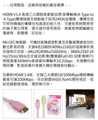 MAGIC HDMI V1.4 高速乙太網路高畫質3D影音傳輸線-1.8M (CBH-HD14CK-018K) 傳輸線 數據線【迪特軍】