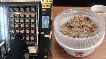 這間公司福利也太好!日本第一台「松屋自動販賣機」在這裡,讓全世界的上班族們都羨慕死了