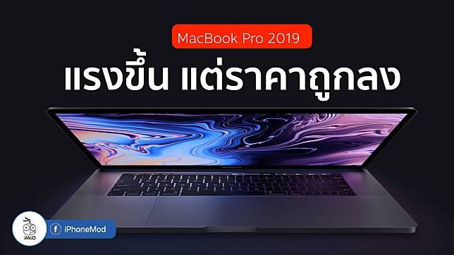 Macbook Pro 2019 New Cheaper