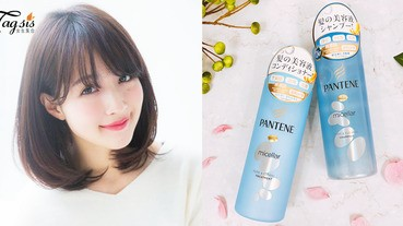 日本女生頭髮都要美容!日版Pantene「髮の美容液」洗 + 護 = 淨化保濕!快跟上日本人氣美容液洗髮熱潮!