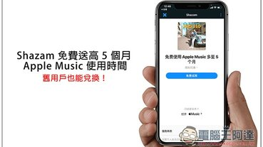 Shazam 免費送最高 5 個月 Apple Music 使用時間!老用戶也能兌換