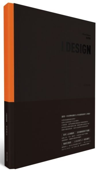 I DESIGN 服裝設計+FASHION SKETCH BOOK