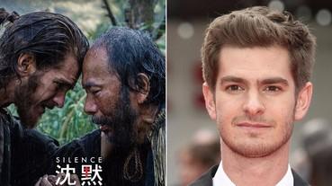 好萊塢史上第一部!《沈默》全片在台拍攝 「蜘蛛人」安德魯高喊:我愛台灣!