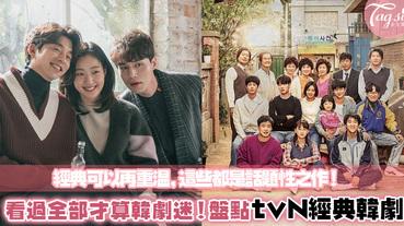 《德魯納酒店》肯定榜上有名~盤點神劇工廠tvN歷年經典電視劇,每一部都曾登話題性NO.1!