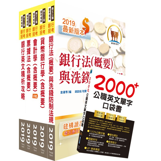 [免運]【鼎文公職。書籍】108年合作金庫(助理理財人員、客服人員)套書 - 2H211