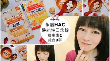 【保健。維他命】永信HAC機能性口含錠| HAC維生素C+ HAC綜合B群口含錠|隨身補充好方便,輕鬆實現每日健康美麗生活~*