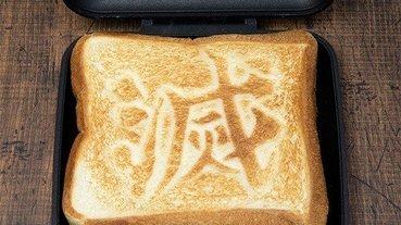 鬼殺隊專用三明治,烤吐司上有個「滅」字保平安