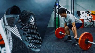 勘履體驗 / 星期一早上就嫑嫑的 編輯體驗能夠跑步的訓練鞋 Reebok Nano 9