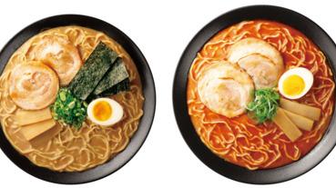台灣「全家」鮮食出暖招!人氣一番「屯京拉麵」好評回歸