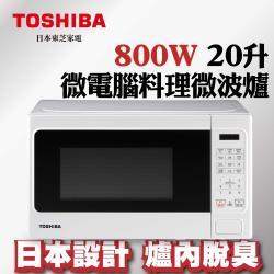 TOSHIBA東芝 微電腦料理微波爐 (20L) ER-SS20(W)TW