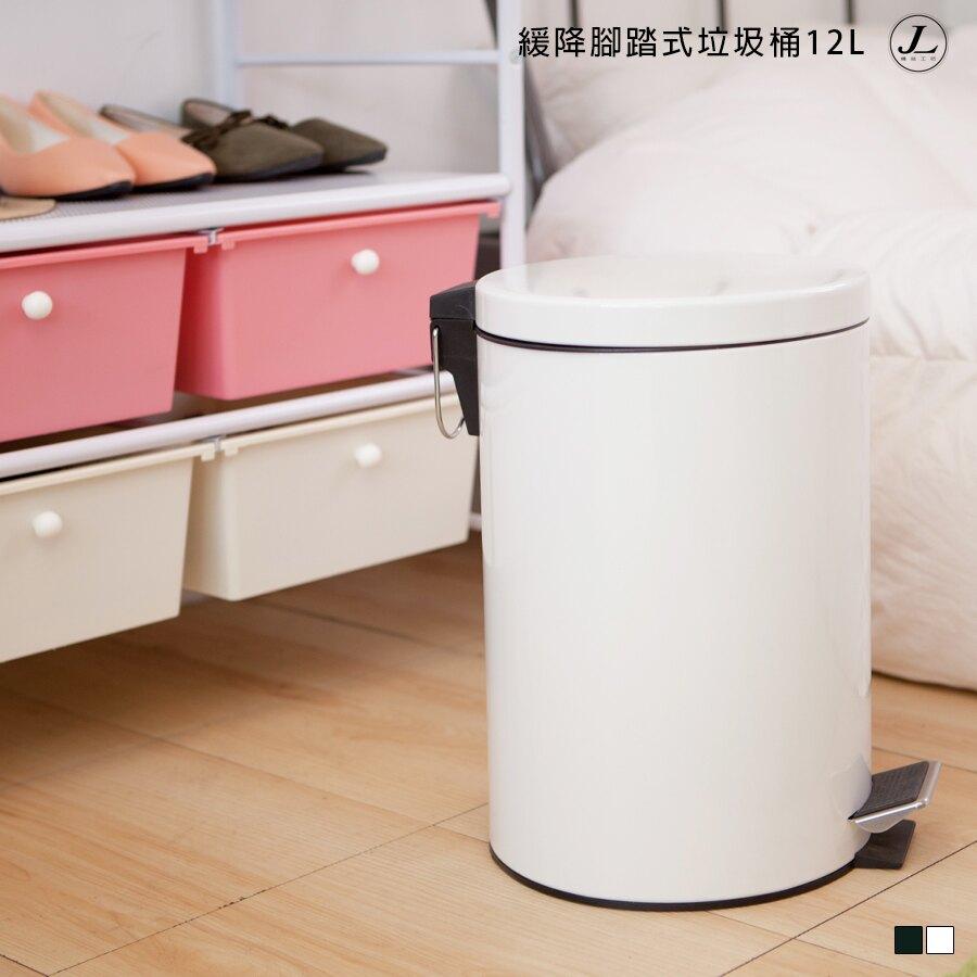 緩降腳踏式垃圾桶12L 垃圾桶 掀蓋垃圾桶 腳踏垃圾桶【JL精品工坊】