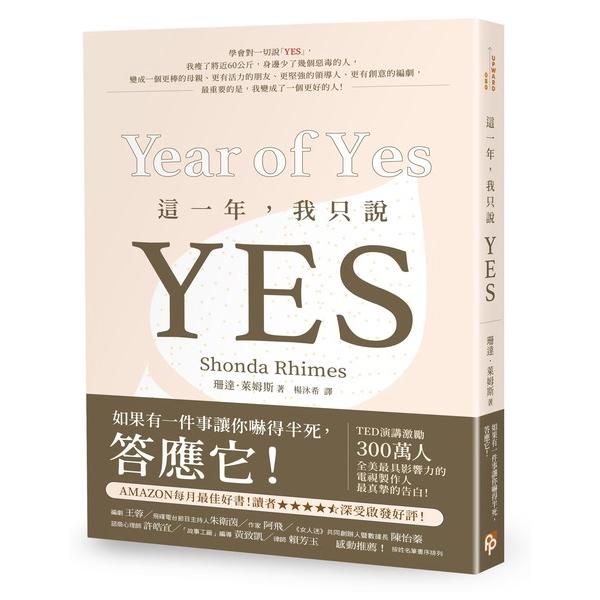 這一年我只說YES(TED演講激勵300萬人)