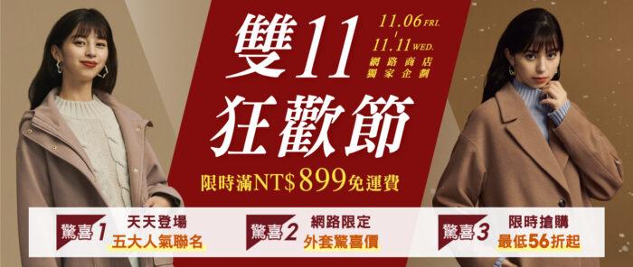 冬裝添置Ready Go!GU網路商店限時歡慶「雙11狂歡節」 11月6日至11日網路獨家推出6大限定驚喜活動