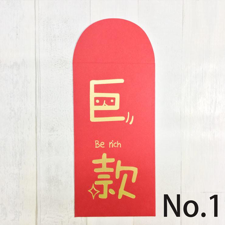 創意趣味紅包袋,超厚紙卡材質 現貨在台灣,下單當日發不必等 總共九款,具體文案如下: 1號> 正面: 巨款 (Be rich) / 反面: Best wishes 2號> 正面: 發紅包的最美 / 反
