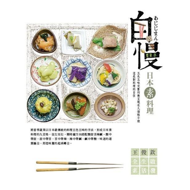 自慢 日本素料理 /王俊欽 /香海文化