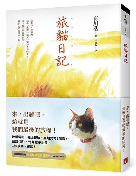 來,出發吧。 這就是我們最後的旅程! 日本讀者票選No.1最受歡迎女作家有川浩最...