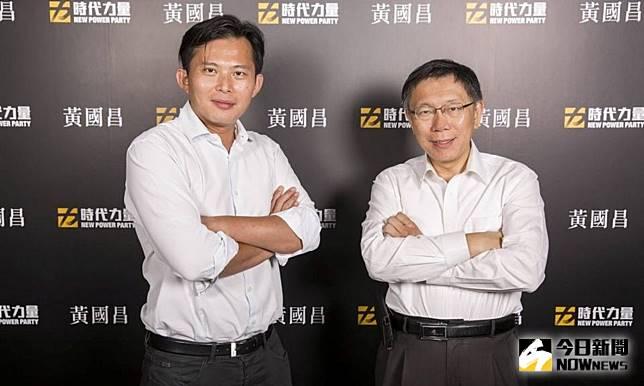台北市長柯文哲與時代力量立委黃國昌。