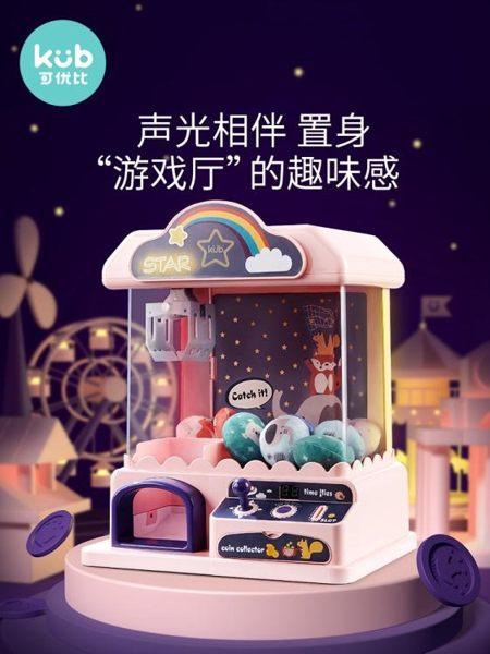 娃娃機 兒童抓娃娃機迷你小型家用夾公仔投幣球扭蛋游戲糖果機玩具 莎瓦迪卡