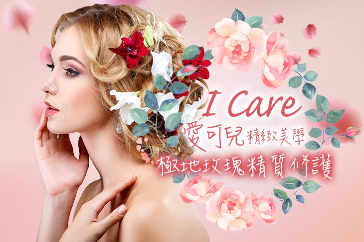 【高雄】I Care 愛可兒精緻美學 #GOMAJI吃喝玩樂券#電子票券#美體護膚