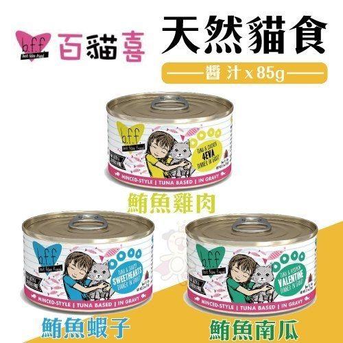 *WANG*[12罐組]美國b.f.f.《百貓喜-天然貓罐醬汁-85g/罐》營養完整,可當作主食