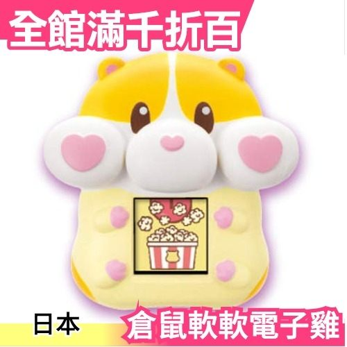 SEGA TOYS 倉鼠 軟軟電子雞 電子寵物新感覺 Tamagotchi 電子機 宅宅新聞推薦【小福部屋】