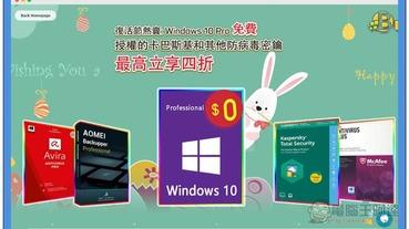 多款知名防毒軟體、系統硬碟工具最低 4 折就能入手,再送 Windows 10 Pro 免費序號