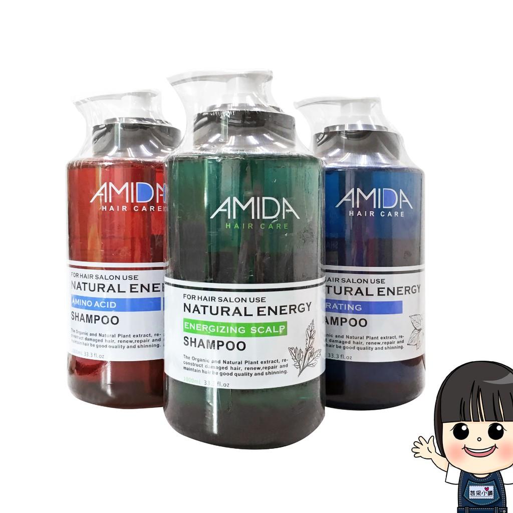 AMIDA蜜拉 平衡去脂/胺基酸/保濕 洗髮精1000ml 【芸采小舖】