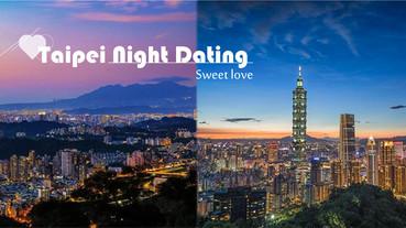 省錢又浪漫,小資約會首選!你不能錯過的台北 N 大夜景推薦!
