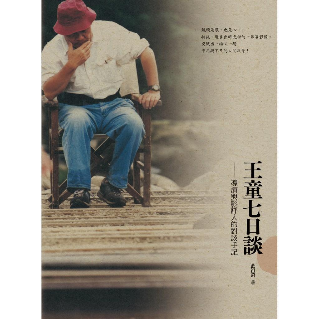 作者: 藍祖蔚ISBN: 978-986-6833-84-7定價:320尺寸(寬*長):17*23cm頁數:320適讀年齡:17歲以上【書籍簡介】一回令人再三吟詠的相逢──王童導演與資深影評人藍祖蔚的