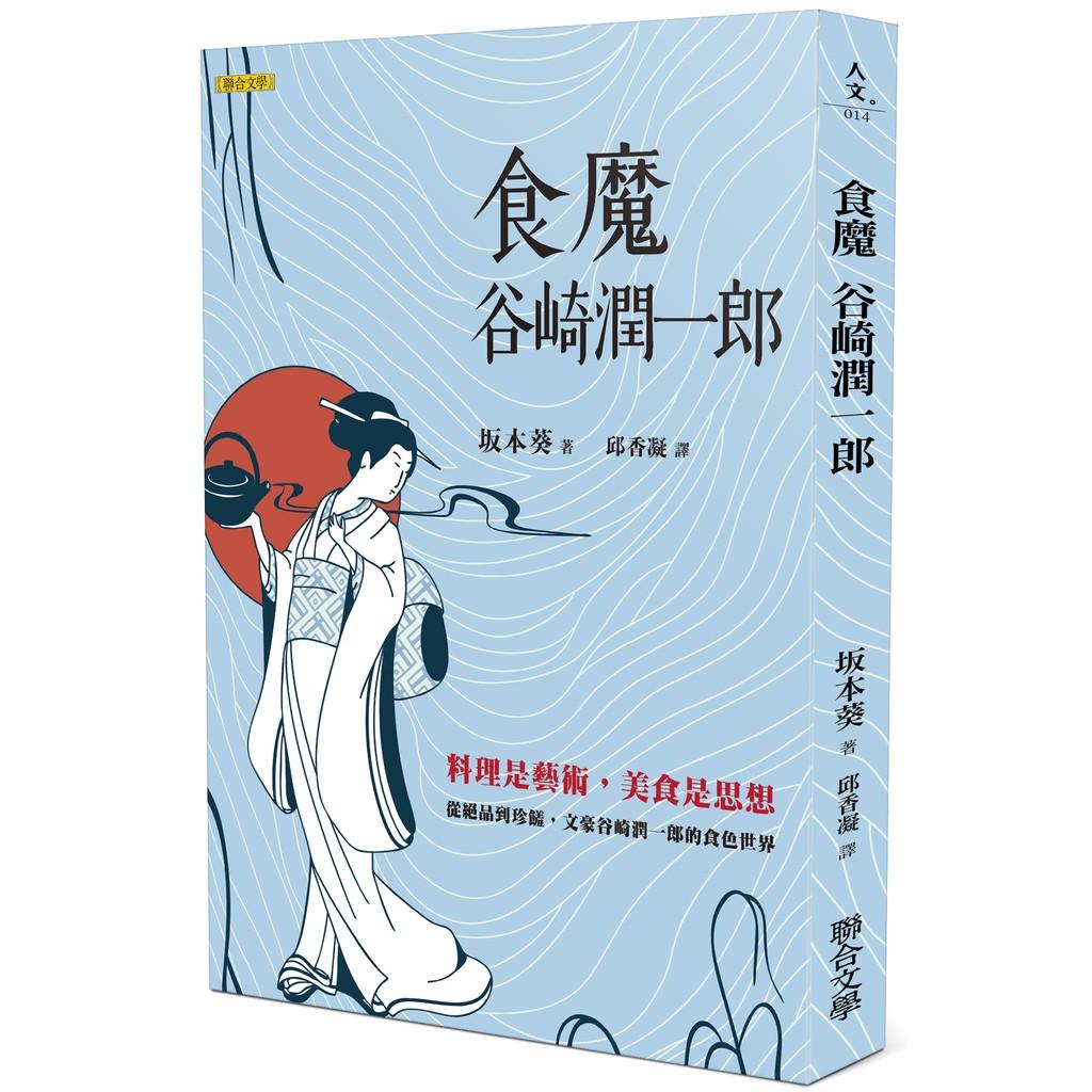 【聯合文學】食魔 谷崎潤一郎